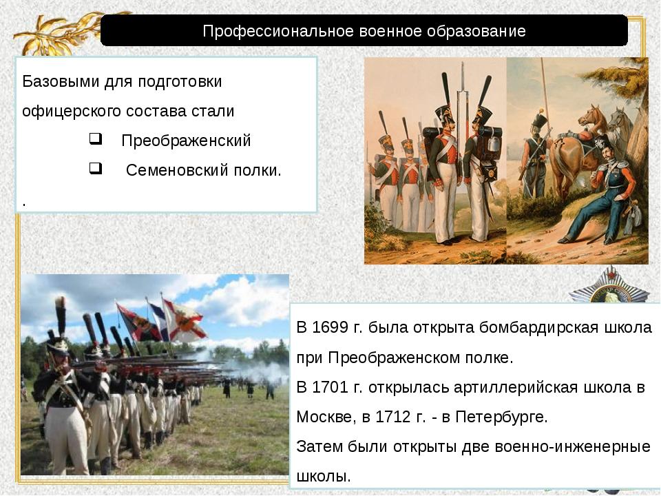 В 1699 г. была открыта бомбардирская школа при Преображенском полке. В 1701 г...
