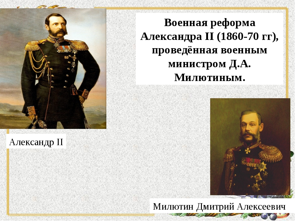 Александр II Милютин Дмитрий Алексеевич Военная реформа Александра II (1860-7...