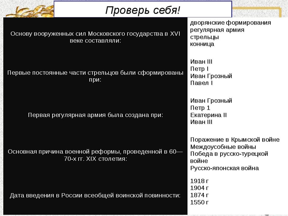 Проверь себя! Основу вооруженных сил Московского государства в XVI веке соста...