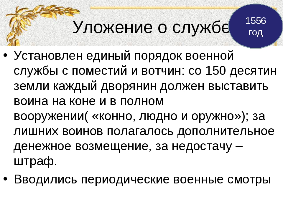 Уложение о службе Установлен единый порядок военной службы с поместий и вотчи...