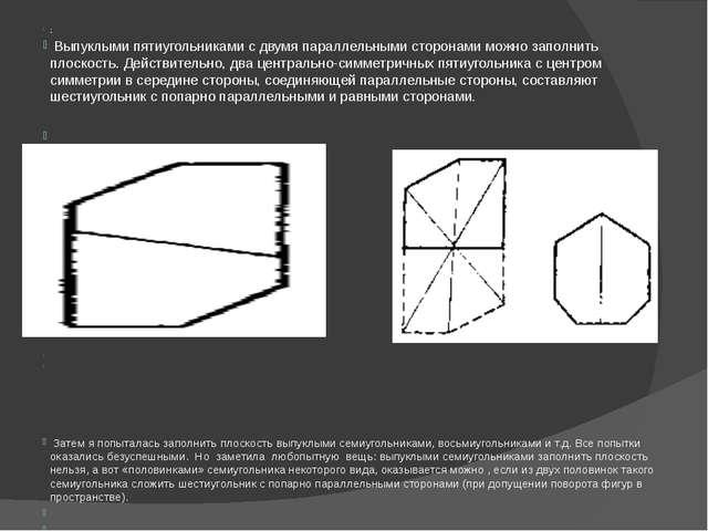 ; Выпуклыми пятиугольниками с двумя параллельными сторонами можно заполнить...