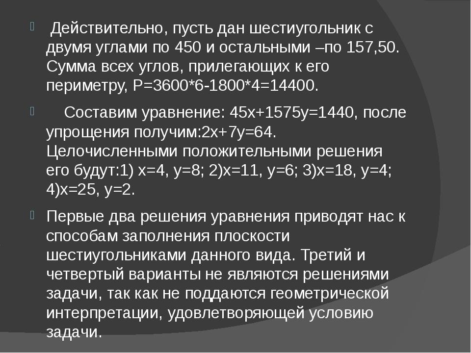 Действительно, пусть дан шестиугольник с двумя углами по 450 и остальными –п...