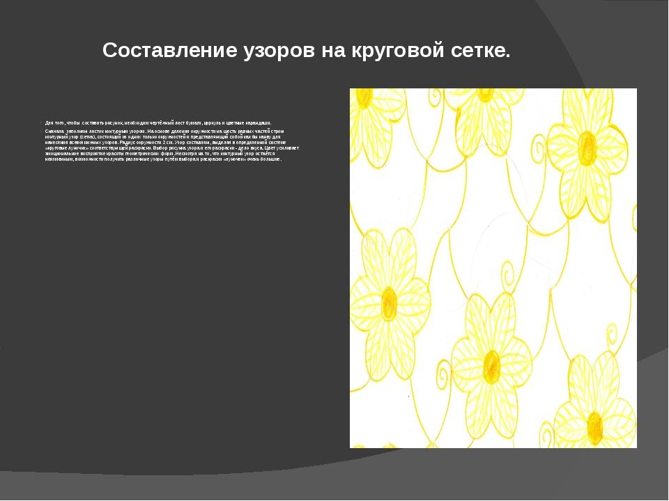 Составление узоров на круговой сетке. Для того, чтобы составить рисунок, необ...