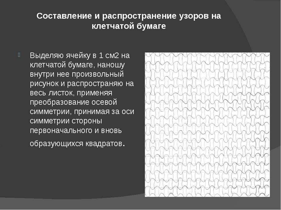 Составление и распространение узоров на клетчатой бумаге Выделяю ячейку в 1 с...