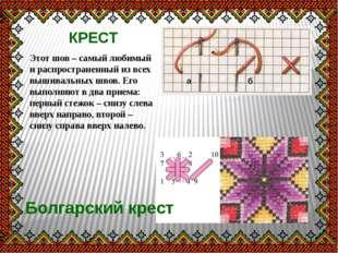 КРЕСТ Болгарский крест Этот шов – самый любимый и распространенный из всех вы