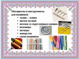 Материалы и инструменты для вышивки: ткань- - канва нитки мулине иголки со ск