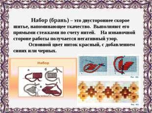 Набор (брань) – это двустороннее скорое шитье, напоминающее ткачество. Выпол