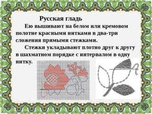 Русская гладь Ею вышивают на белом или кремовом полотне красными нитками в д