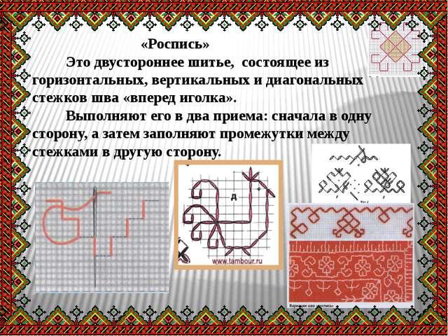 «Роспись» Это двустороннее шитье, состоящее из горизонтальных, вертикальных...