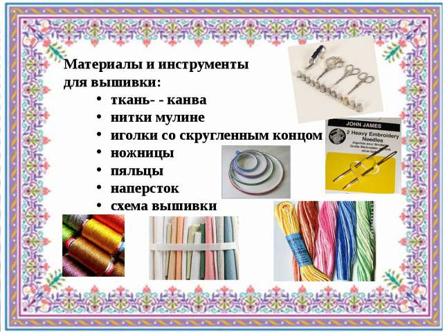 Материалы и инструменты для вышивки: ткань- - канва нитки мулине иголки со ск...