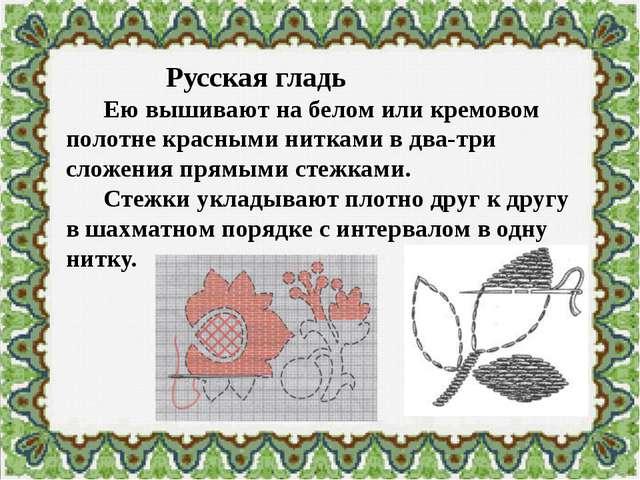 Русская гладь Ею вышивают на белом или кремовом полотне красными нитками в д...