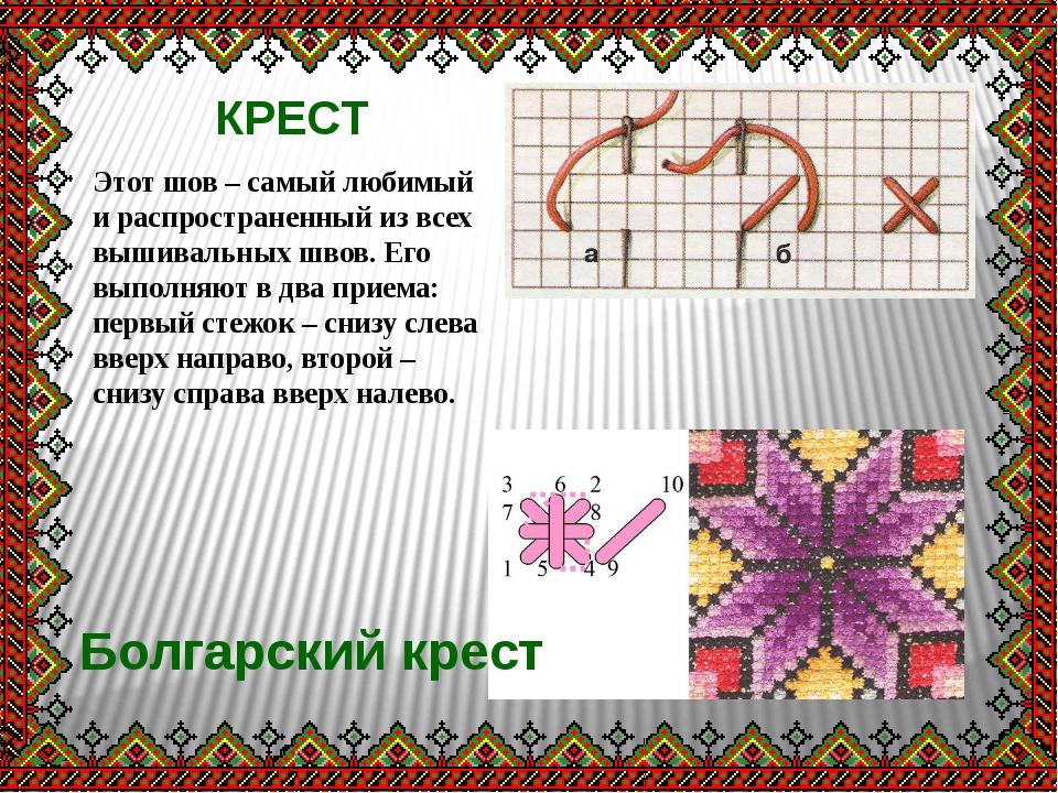 КРЕСТ Болгарский крест Этот шов – самый любимый и распространенный из всех вы...