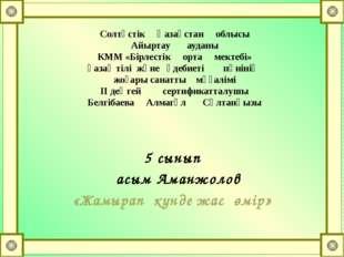 Солтүстік Қазақстан облысы Айыртау ауданы КММ «Бірлестік орта мектебі» қазақ