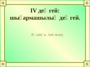 ІV деңгей: шығармашылық деңгей. Ақынға хат жазу.