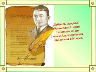 Дабылды жырдың дауылпазы,қыран қанатты ақын Қасым Аманжоловтың туғанына 104 ж