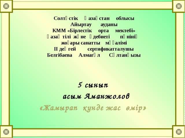 Солтүстік Қазақстан облысы Айыртау ауданы КММ «Бірлестік орта мектебі» қазақ...