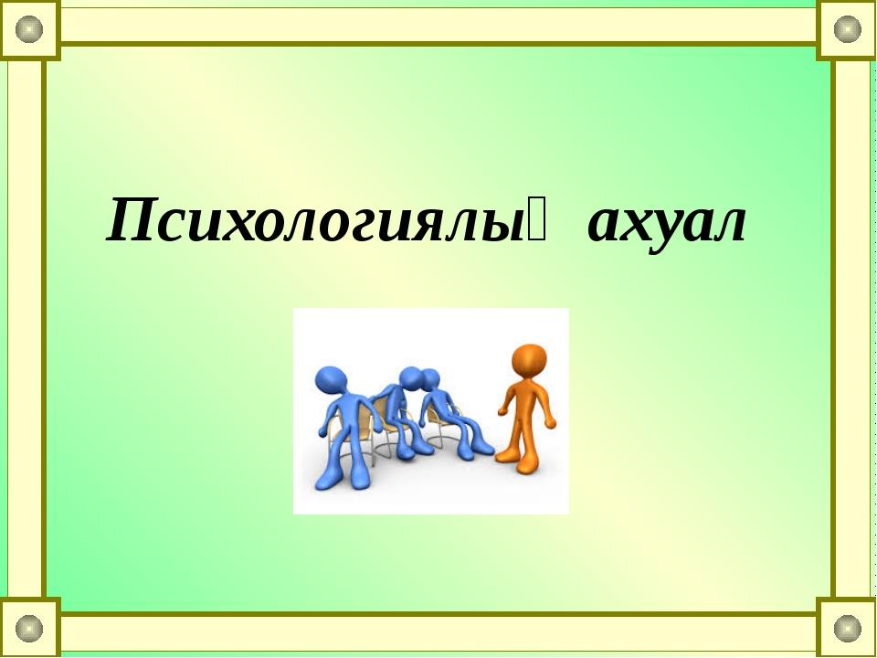 Психологиялық ахуал