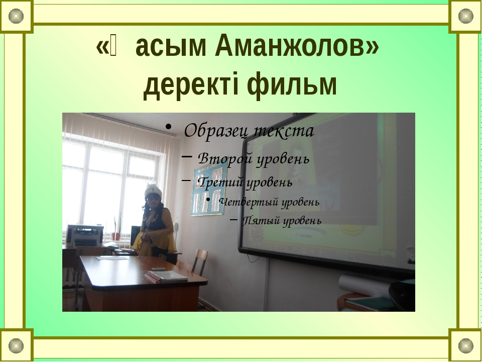 «Қасым Аманжолов» деректі фильм