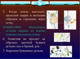 5. Когда кокон высохнет, проколем шарик и вытащим обрывки за горлышко через с