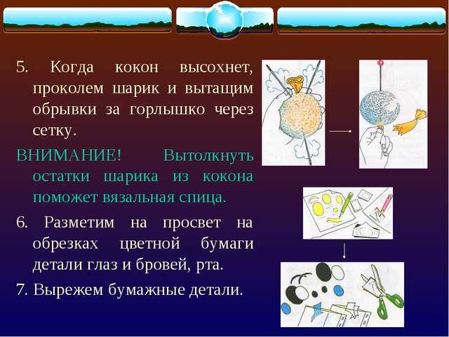 5. Когда кокон высохнет, проколем шарик и вытащим обрывки за горлышко через с...