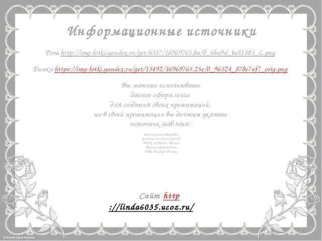 Информационные источники Роза http://img-fotki.yandex.ru/get/6517/16969765.ba...