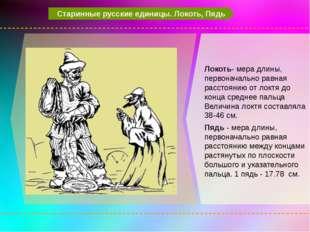 Старинные русские единицы. Локоть, Пядь Локоть- мера длины, первоначально ра
