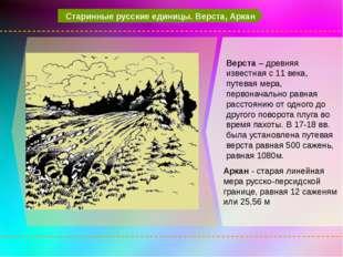 Старинные русские единицы. Верста, Аркан Верста – древняя известная с 11 век