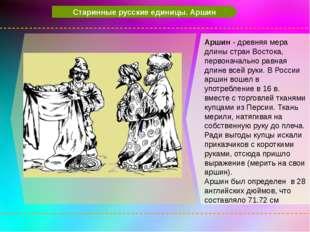 Старинные русские единицы. Аршин Аршин - древняя мера длины стран Востока, п