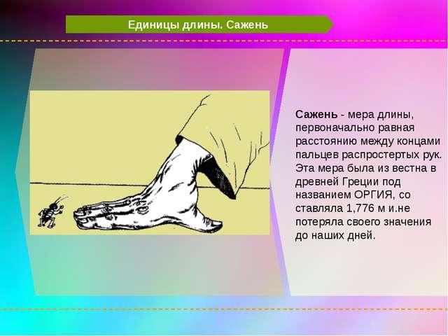 Единицы длины. Сажень Сажень - мера длины, первоначально равная расстоянию м...