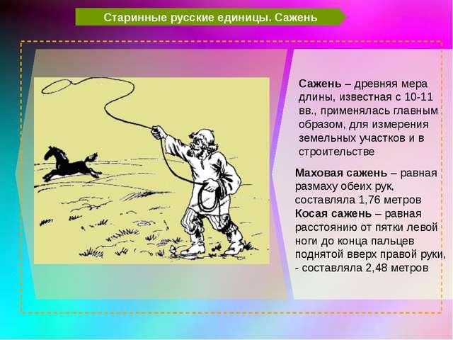 Старинные русские единицы. Сажень Сажень – древняя мера длины, известная с 1...