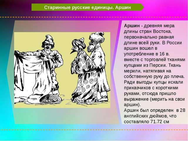 Старинные русские единицы. Аршин Аршин - древняя мера длины стран Востока, п...
