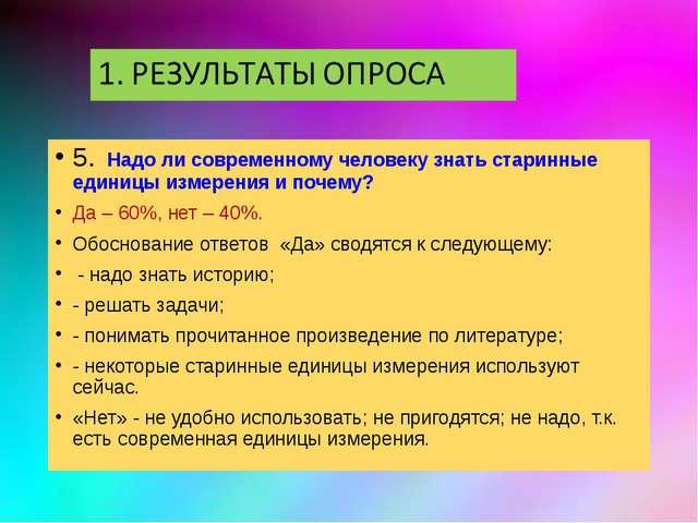 5.Надо ли современному человеку знать старинные единицы измерения и почему?...