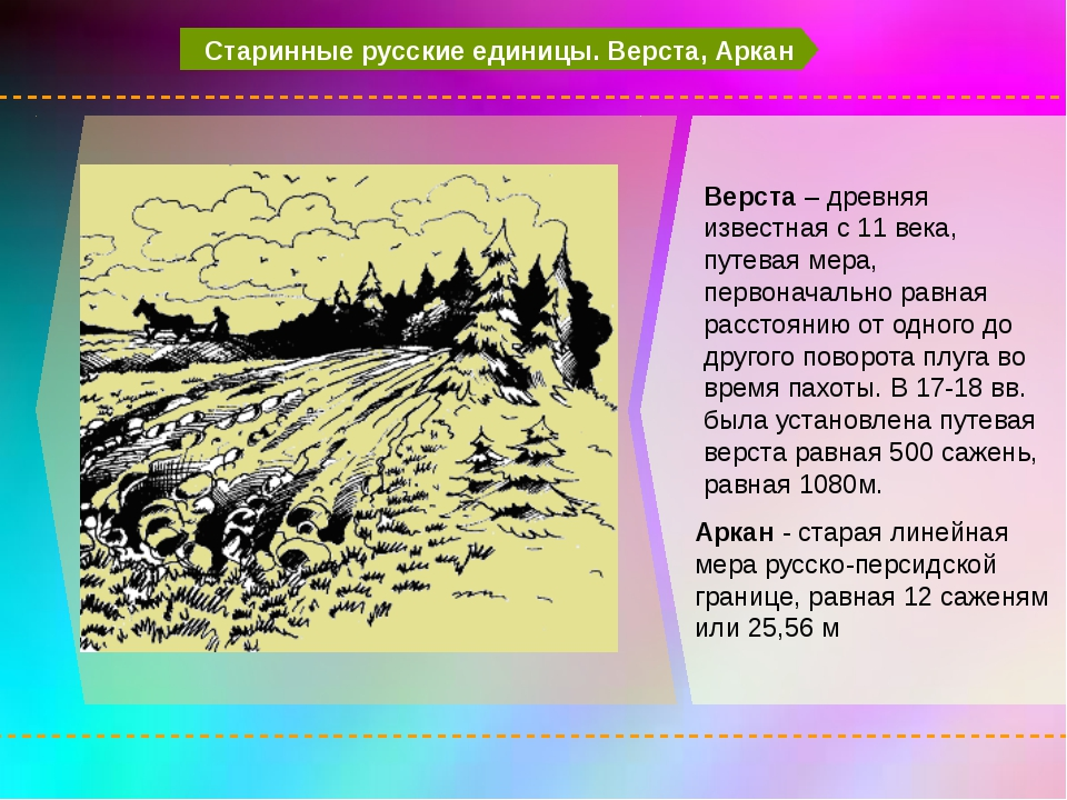 Старинные русские единицы. Верста, Аркан Верста – древняя известная с 11 век...