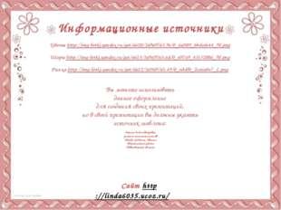 Информационные источники Цветы http://img-fotki.yandex.ru/get/6620/16969765.9
