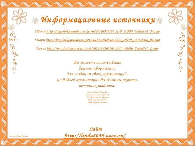 Информационные источники Цветы http://img-fotki.yandex.ru/get/6620/16969765.9...