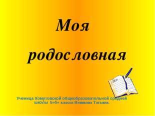 Ученица Хомутовской общеобразовательной средней школы 5»б» класса Новикова Та