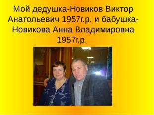 Мой дедушка-Новиков Виктор Анатольевич 1957г.р. и бабушка-Новикова Анна Влади