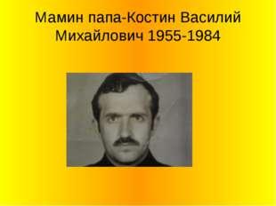 Мамин папа-Костин Василий Михайлович 1955-1984
