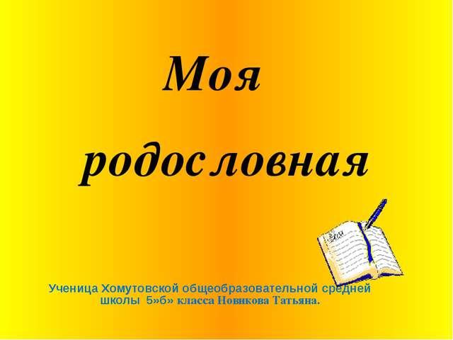 Ученица Хомутовской общеобразовательной средней школы 5»б» класса Новикова Та...