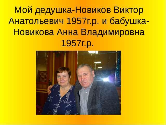 Мой дедушка-Новиков Виктор Анатольевич 1957г.р. и бабушка-Новикова Анна Влади...