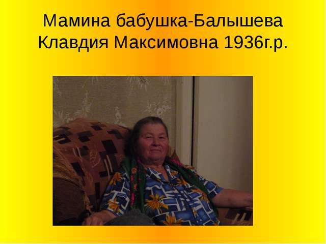 Мамина бабушка-Балышева Клавдия Максимовна 1936г.р.