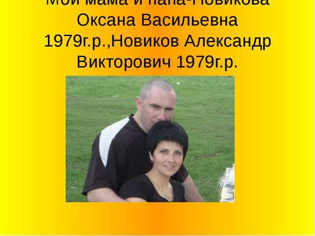 Мои мама и папа-Новикова Оксана Васильевна 1979г.р.,Новиков Александр Викторо...