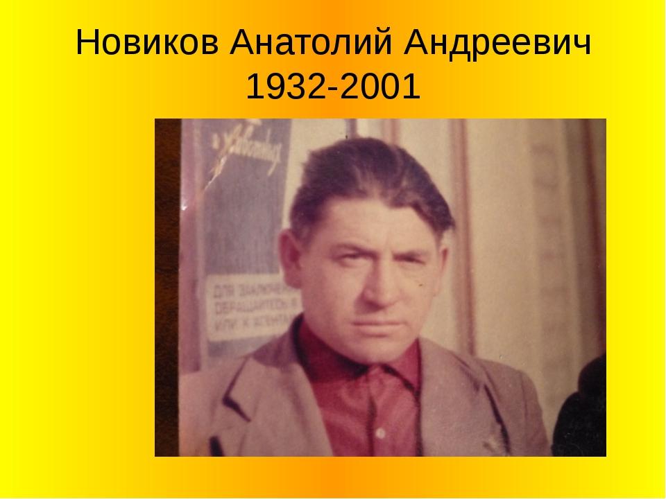 Новиков Анатолий Андреевич 1932-2001