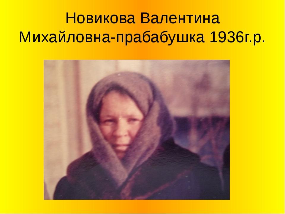 Новикова Валентина Михайловна-прабабушка 1936г.р.