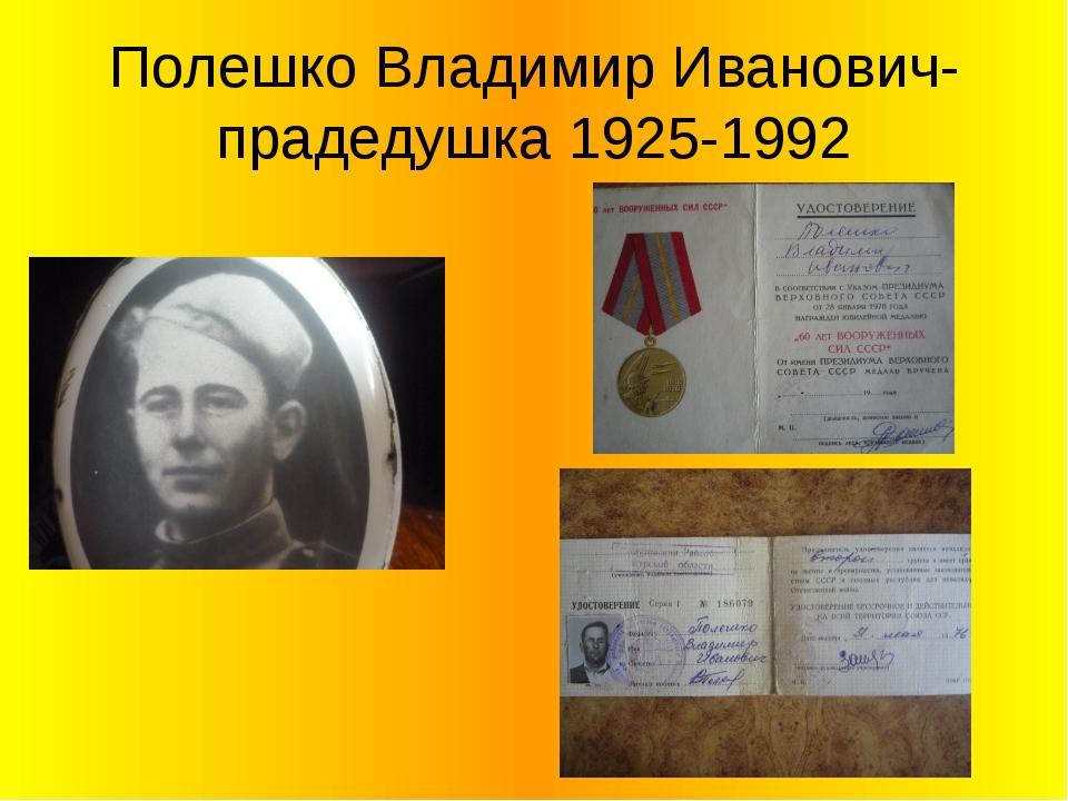 Полешко Владимир Иванович-прадедушка 1925-1992
