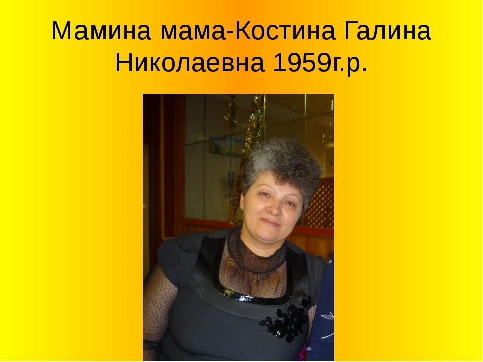 Мамина мама-Костина Галина Николаевна 1959г.р.