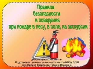 для учащихся 1-5 классов Подготовила: учитель начальных классов МБОУ СОШ пос.