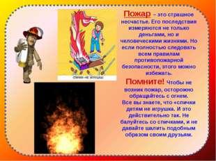 Пожар – это страшное несчастье. Его последствия измеряются не только деньгами