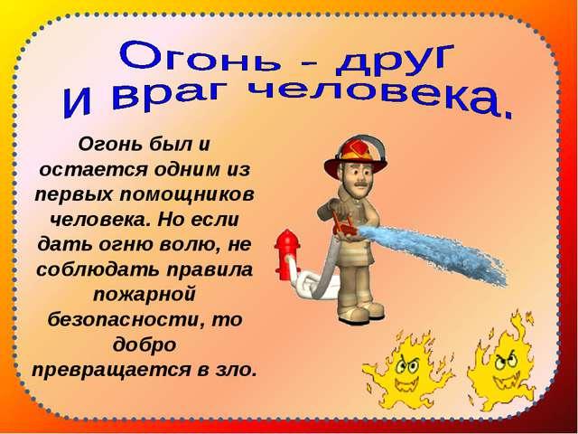 Огонь был и остается одним из первых помощников человека. Но если дать огню в...