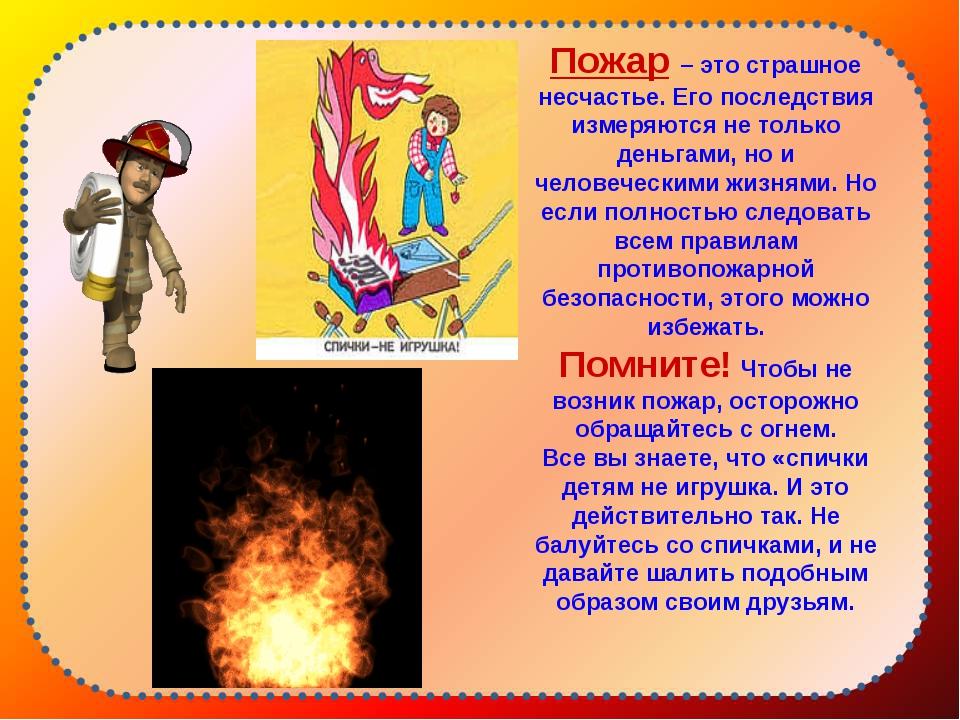 Пожар – это страшное несчастье. Его последствия измеряются не только деньгами...